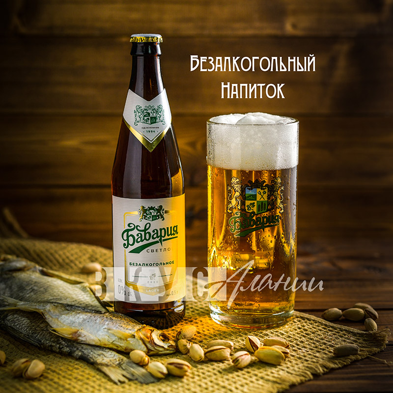 """Безалкогольное Пиво """"Бавария Светлое""""  0,5 л"""